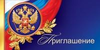 Открытка Приглашение РФ 2-04-2340А